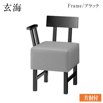 玄海B椅子 ブラック 背もたれ一枚板 片肘付き