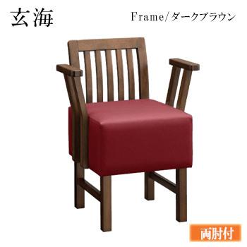 玄海D椅子 ダークブラウン 背もたれ格子 両肘付き【代引き不可】