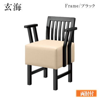 玄海B椅子 ブラック 背もたれ格子 両肘付き【代引き不可】