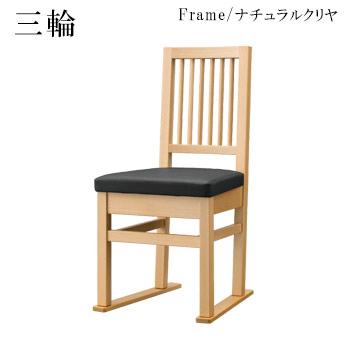 三輪N椅子 ナチュラルクリヤ