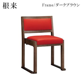 根来D椅子 ダークブラウン