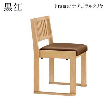 黒江N椅子 ナチュラルクリヤ