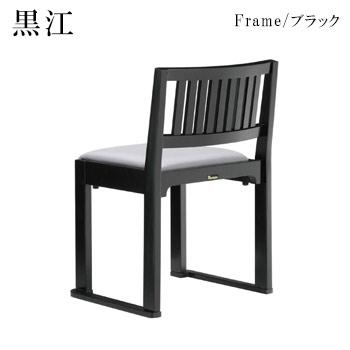 黒江B椅子 ブラック
