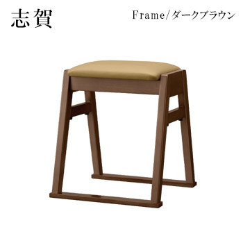 志賀D椅子 ダークブラウン