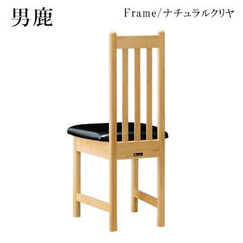 男鹿N椅子 ナチュラルクリヤ