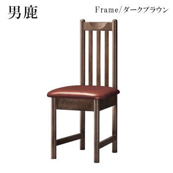 男鹿D椅子 ダークブラウン