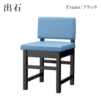 出石B椅子 ブラック