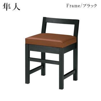 隼人B椅子 ブラック