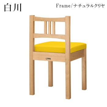 白川N椅子 ナチュラルクリヤ
