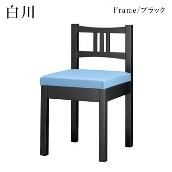 白川B椅子 ブラック
