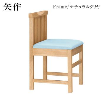 矢作N椅子 ナチュラルクリヤ