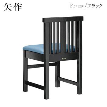 矢作B椅子 ブラック