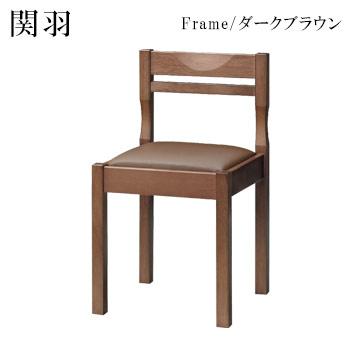 関羽D椅子 ダークブラウン