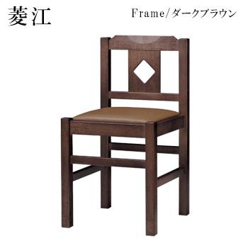 菱江N椅子 ダークブラウン