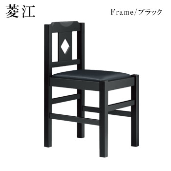 菱江N椅子 ブラック