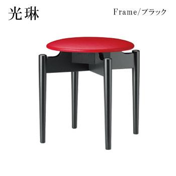 光琳B椅子 ブラック