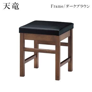 天竜D椅子 ダークブラウン