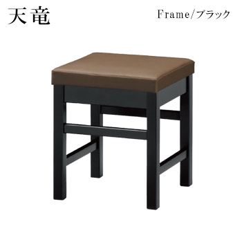 天竜B椅子 ブラック
