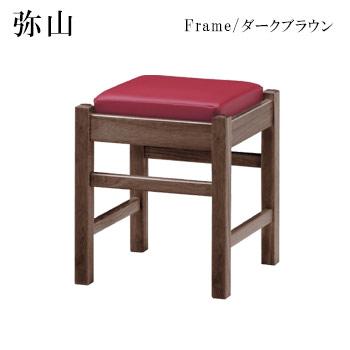 弥山D椅子 ダークブラウン