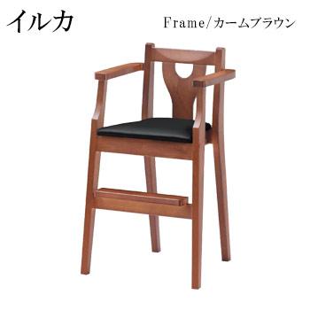 イルカK カームブラウン 子供椅子