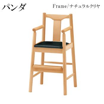 パンダN ナチュラルクリヤ 子供椅子