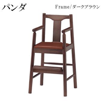 パンダD ダークブラウン 子供椅子