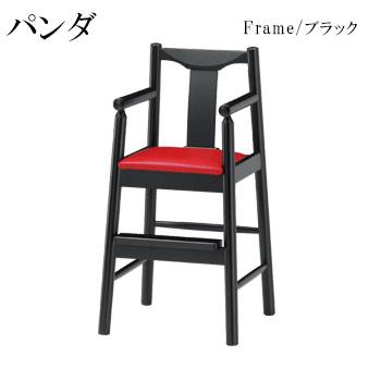 パンダB ブラック 子供椅子