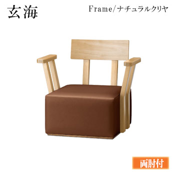 玄海 座椅子 ナチュラルクリヤ 背もたれ一枚板 両肘付き