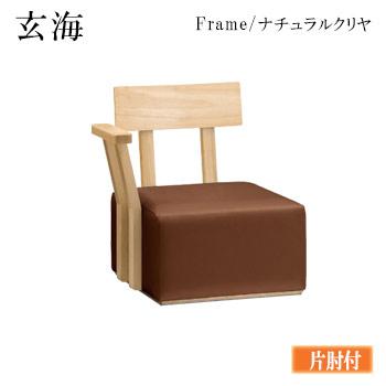 玄海 座椅子 ナチュラルクリヤ 背もたれ一枚板 片肘付き
