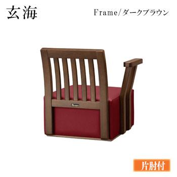 玄海 座椅子 ダークブラウン 背もたれ格子 片肘付き