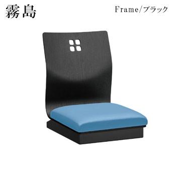 霧島B座椅子 ブラック