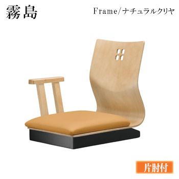霧島N座椅子 ナチュラルクリヤ 片肘付き