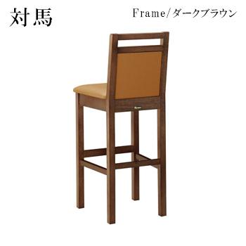 対馬Dスタンド椅子 ダークブラウン