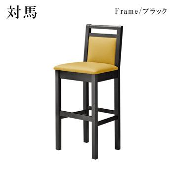 対馬Bスタンド椅子 ブラック