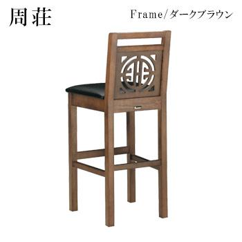 周荘Dスタンド椅子 ダークブラウン