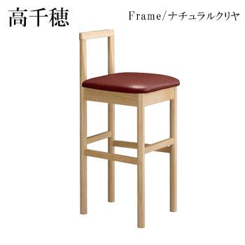 高千穂Nスタンド椅子 ナチュラルクリヤ