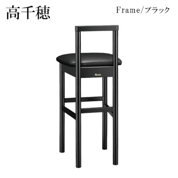 高千穂Bスタンド椅子 ブラック