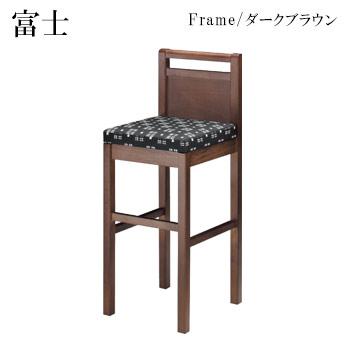 富士Dスタンド椅子 ダークブラウン