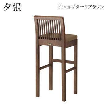 夕張Dスタンド椅子 ダークブラウン