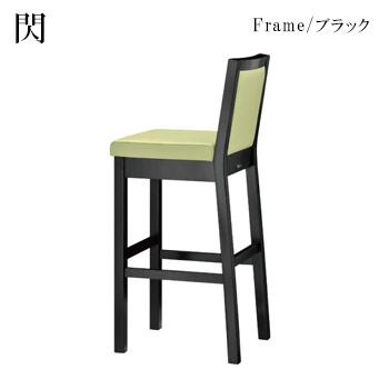 閃Bスタンド椅子 ブラック