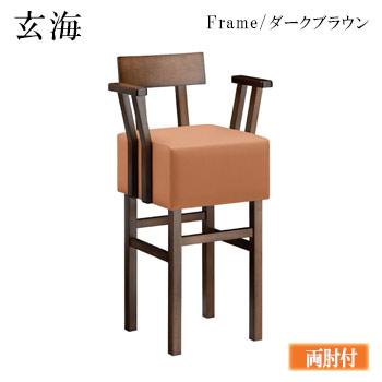玄海Dスタンド椅子 ダークブラウン 背もたれ一枚板 両肘付き【代引き不可】