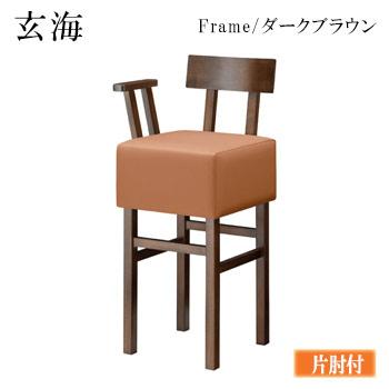 玄海Dスタンド椅子 ダークブラウン 背もたれ一枚板 片肘付き