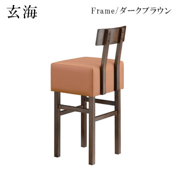 玄海Dスタンド椅子 ダークブラウン 背もたれ一枚板 肘無し