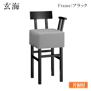玄海Bスタンド椅子 ブラック 背もたれ一枚板 片肘付き