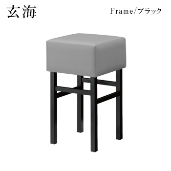 玄海Bスタンド椅子 ブラック 背もたれ無し 肘無し