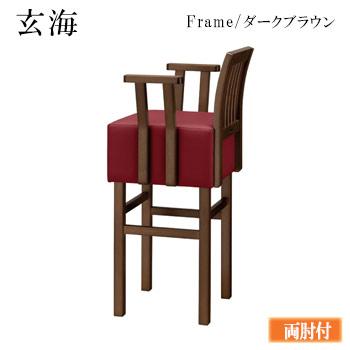 玄海Dスタンド椅子 ダークブラウン 背もたれ格子 両肘付き【代引き不可】