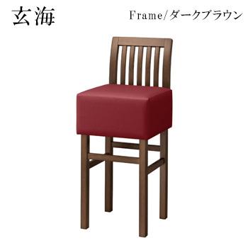 玄海Dスタンド椅子 ダークブラウン 背もたれ格子 肘無し