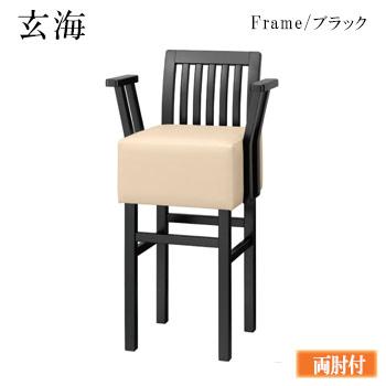 玄海Bスタンド椅子 ブラック 背もたれ格子 両肘付き【代引き不可】