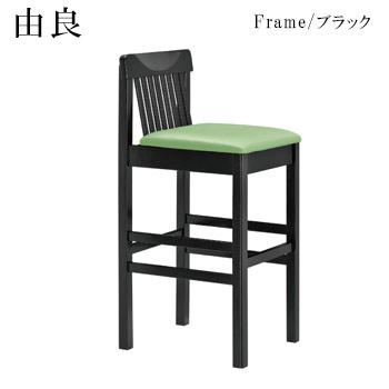 由良Bスタンド椅子 ブラック