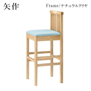 矢作Nスタンド椅子 ナチュラルクリヤ